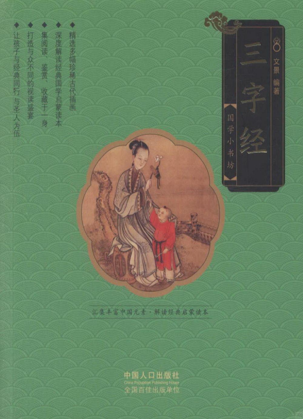 國學小書坊:三字經