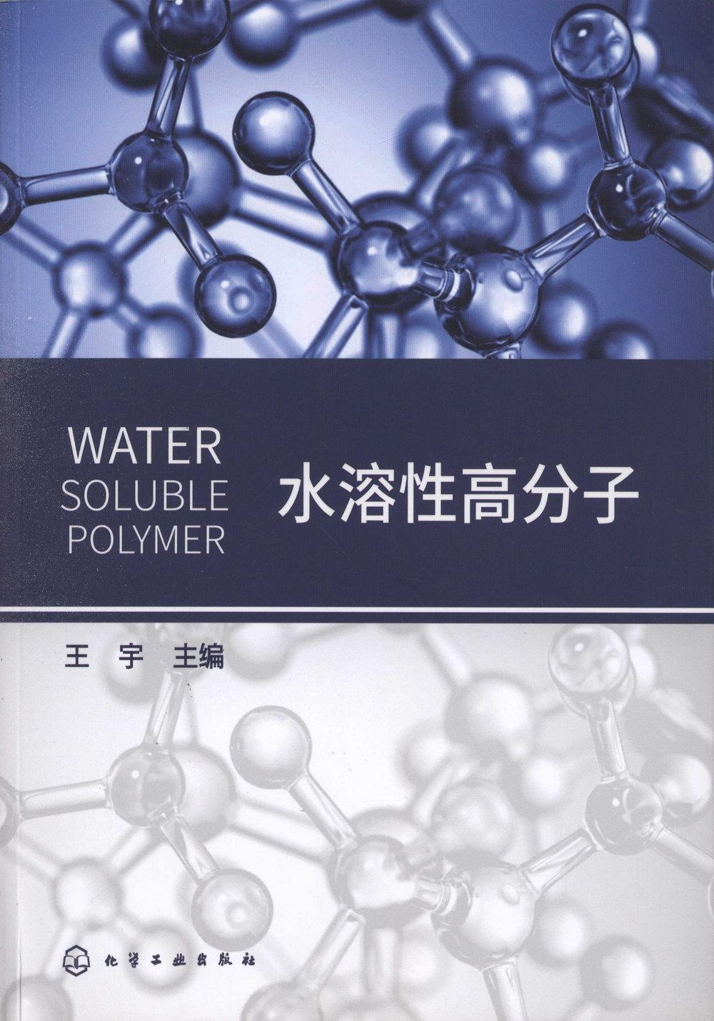 水溶性高分子