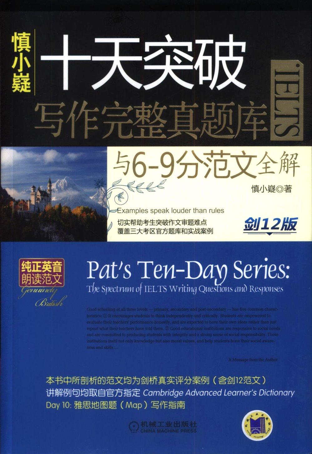 慎小嶷十天突破IELTS寫作完整真題庫與6-9分范文全解(劍12版)
