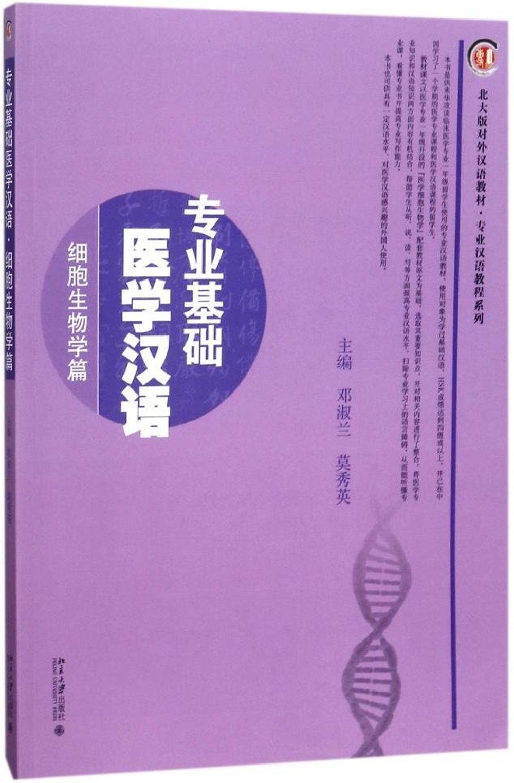 專業基礎醫學漢語:細胞生物學篇