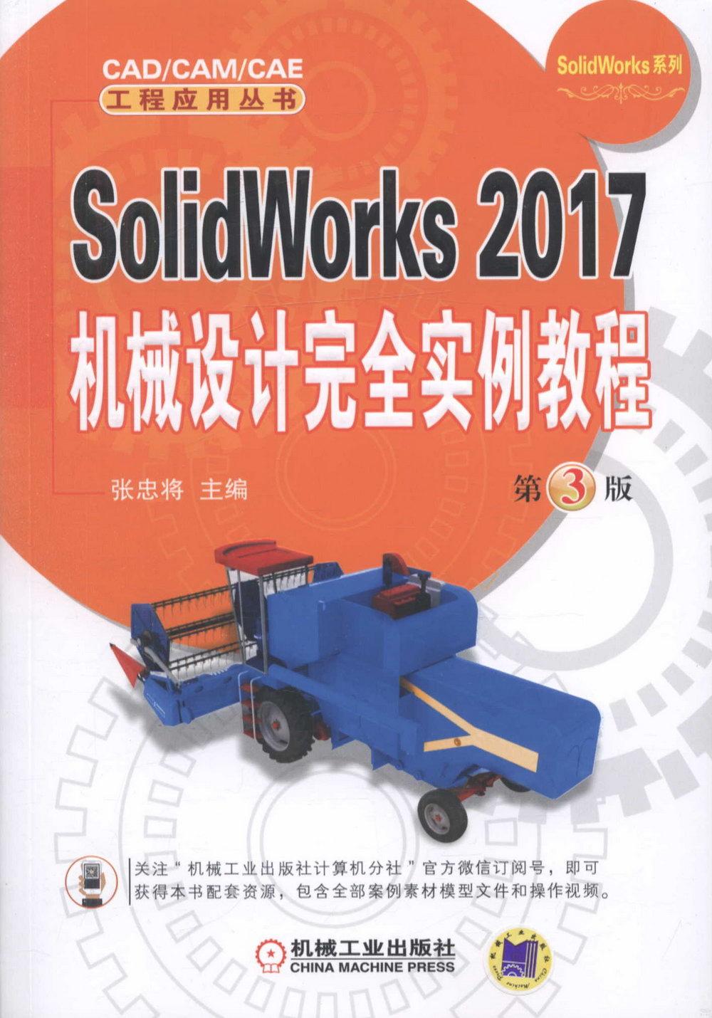 SolidWorks 2017機械設計完全實例教程(第3版)