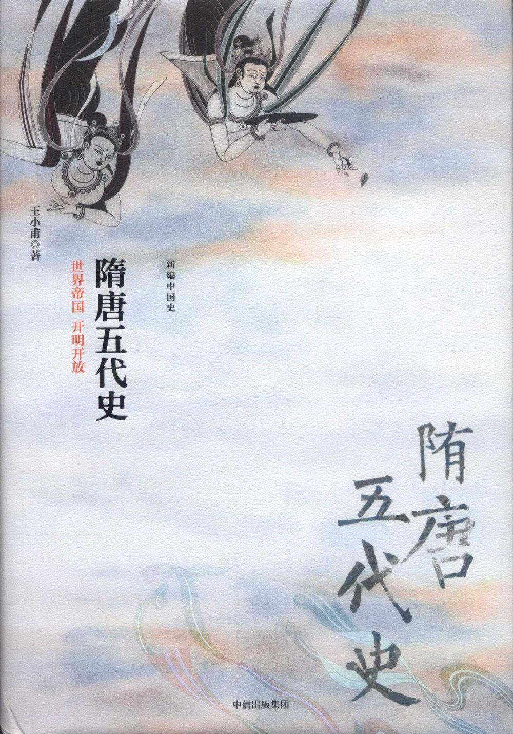 新編中國史·隋唐五代史:世界帝國 開明開放