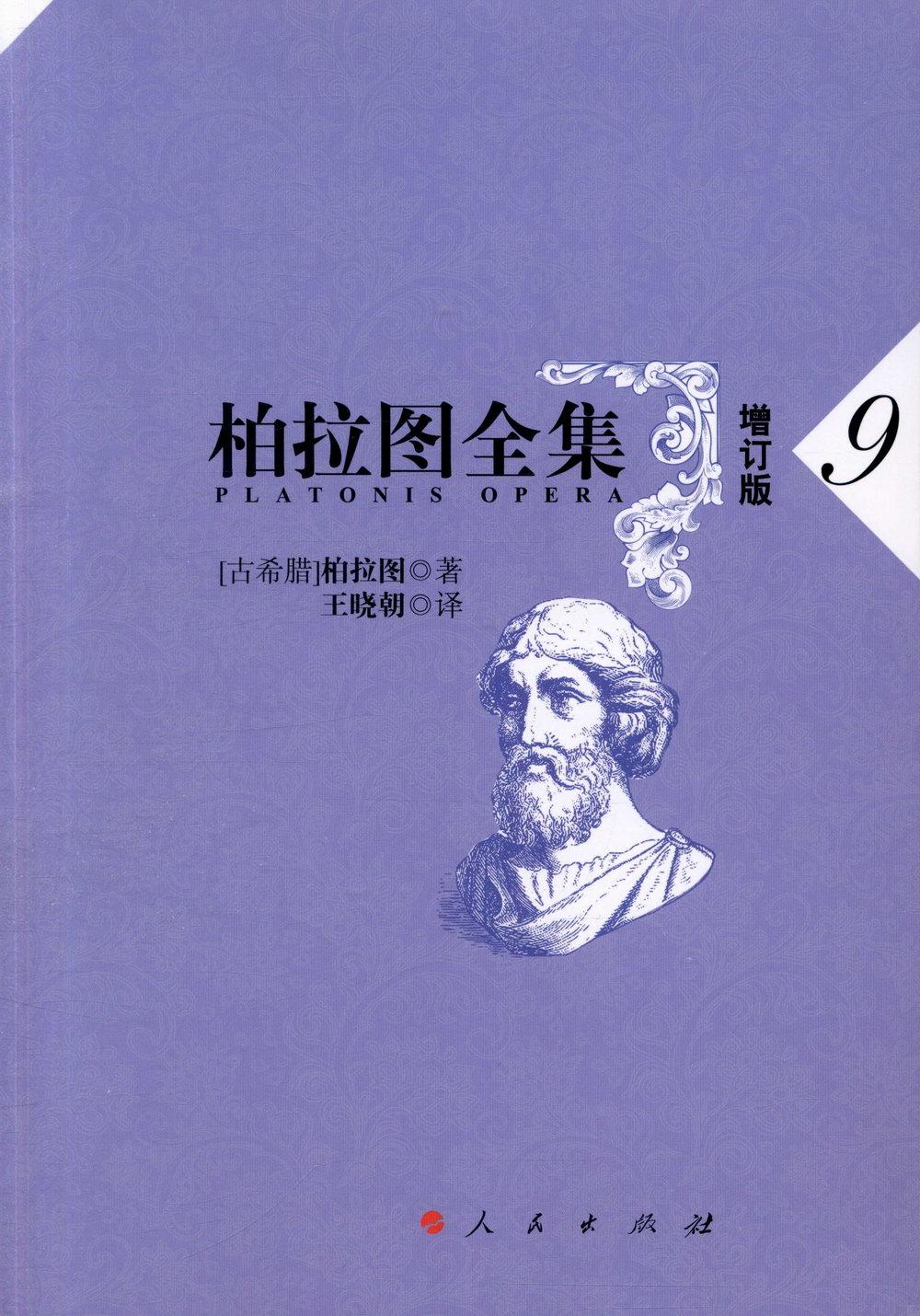柏拉圖全集(9)(增訂版)