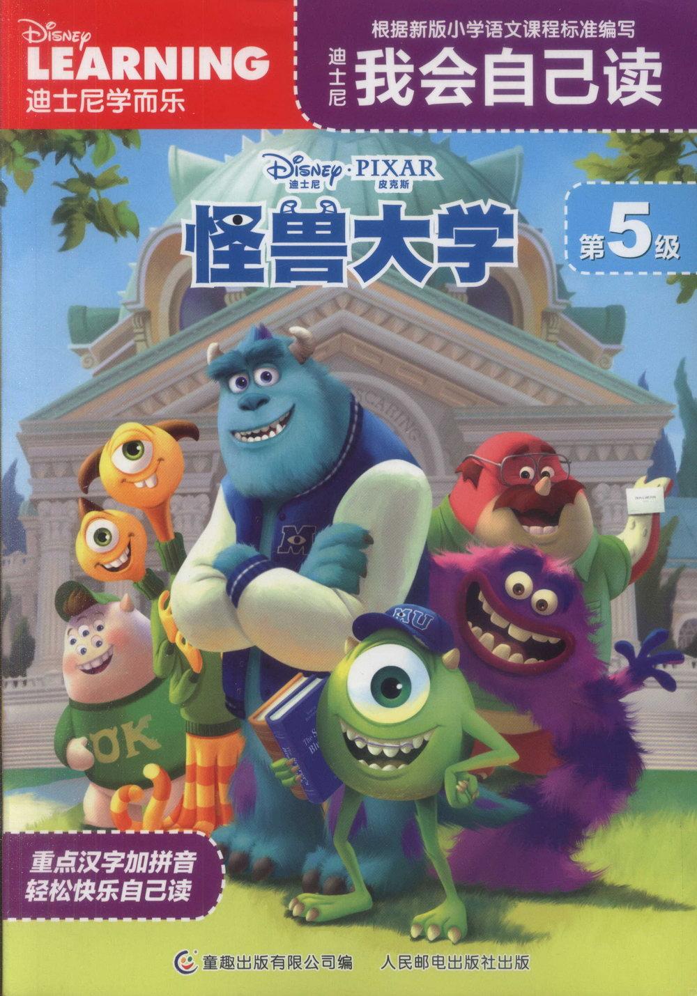 迪士尼我會自己讀:怪獸大學