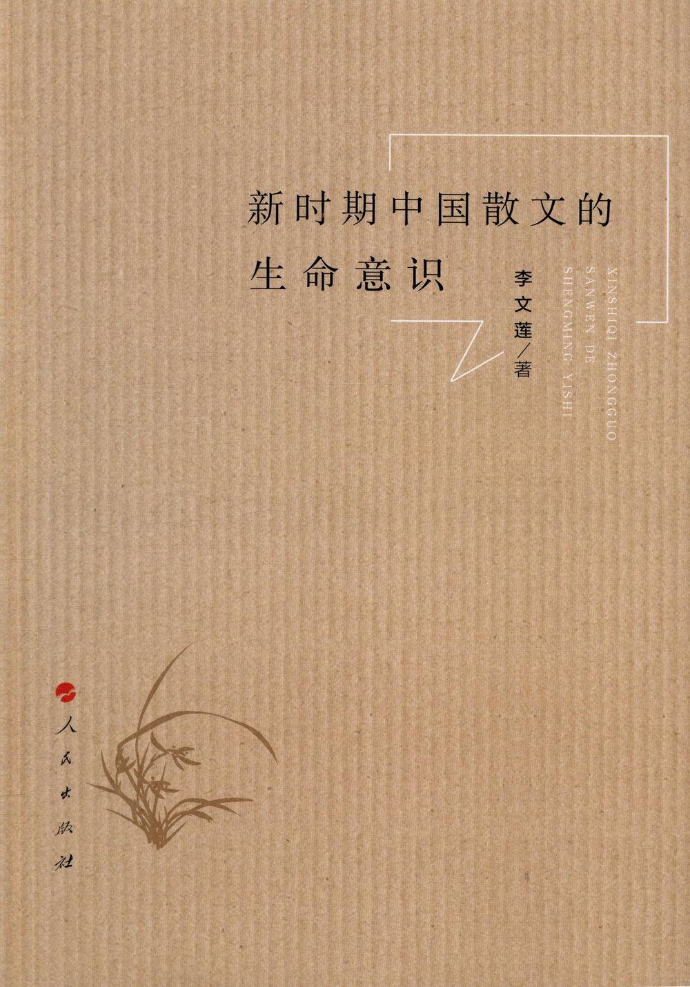 新時期中國散文的生命意識