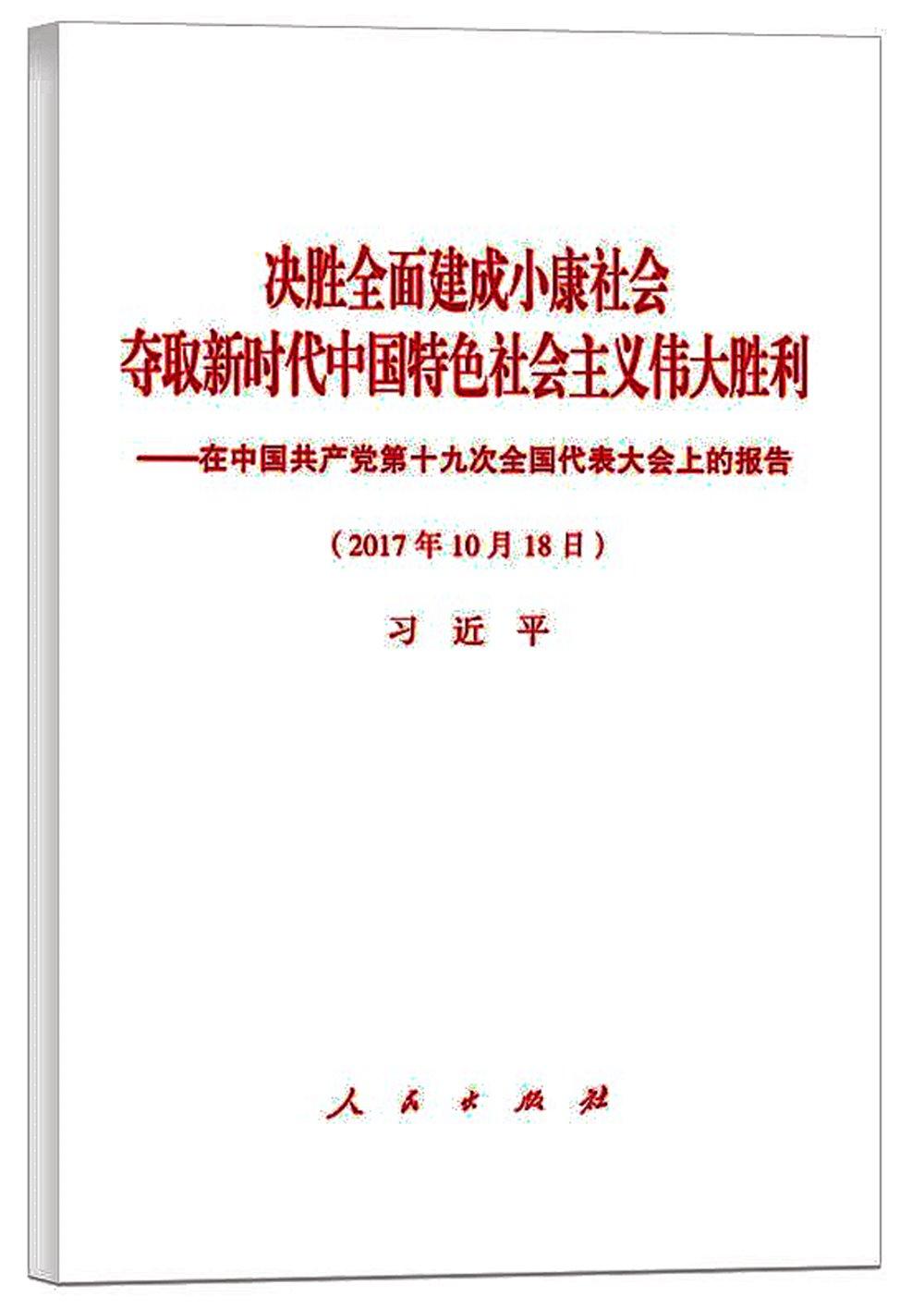 決勝全面建成小康社會奪取新時代中國特色社會主義偉大勝利--在中國共產黨第十九次全國代表大會上的報告(2017年10月18日)