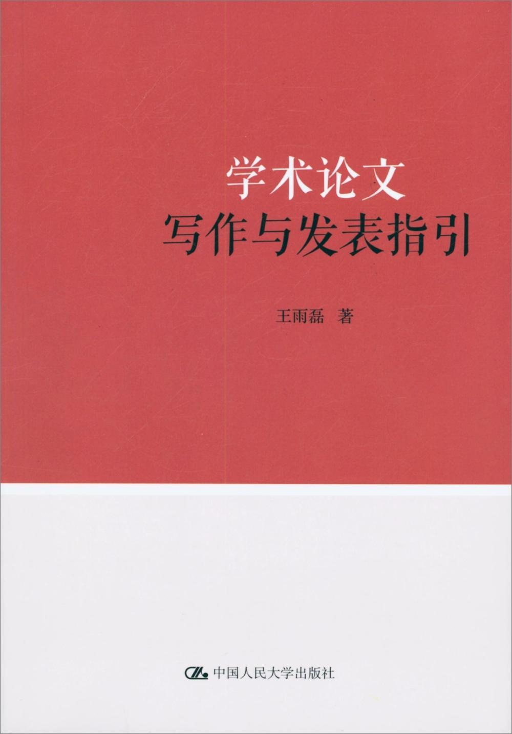 學術論文寫作與發表指引