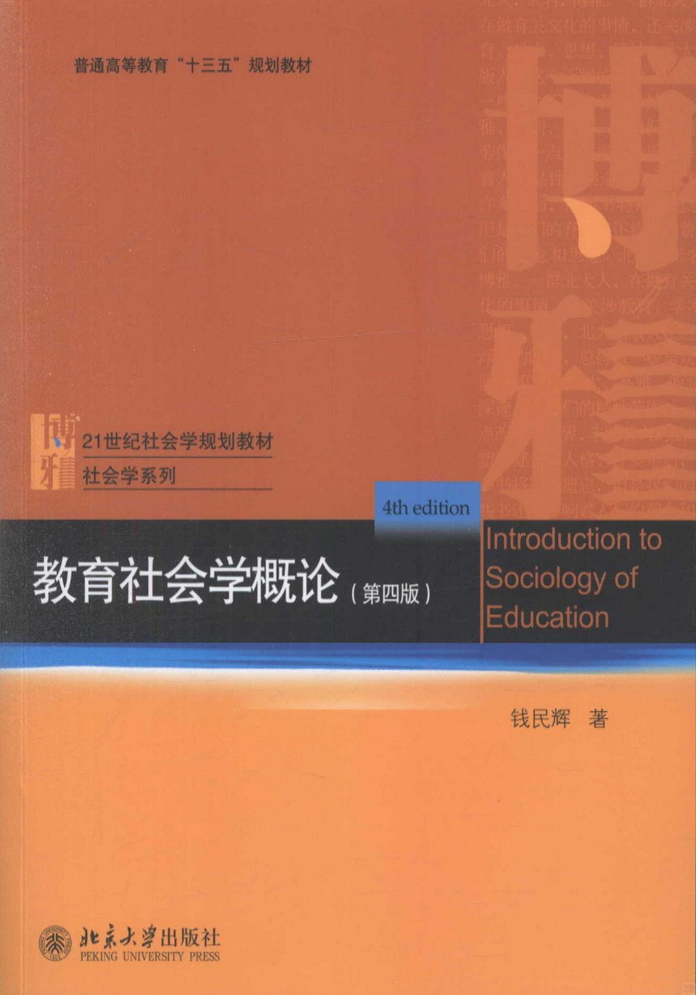 教育社會學概論(第四版)