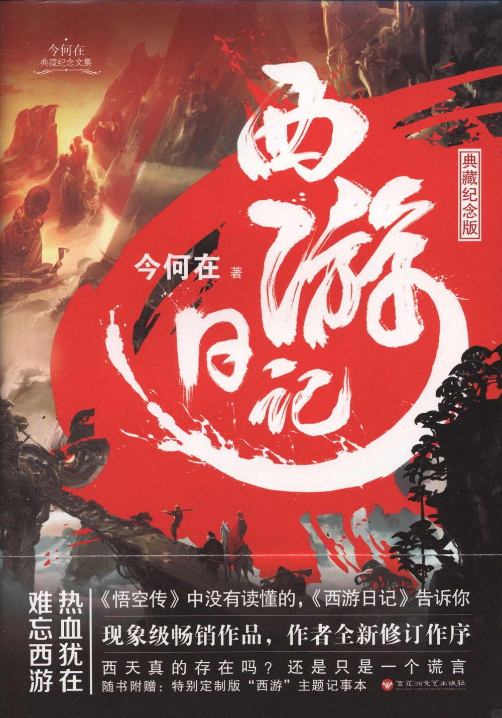 西游日記(典藏紀念版共2冊)