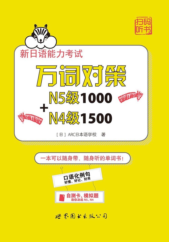 新日語能力考試萬詞對策N5級1000+N4級1500