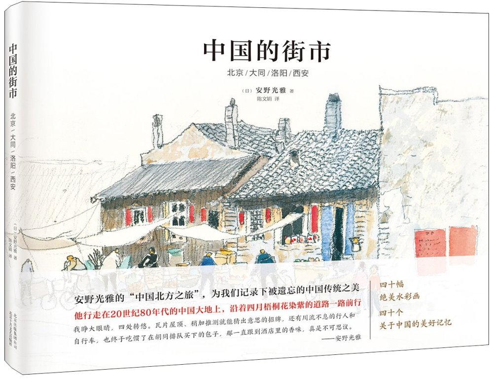 中國的街市:北京/大同/洛陽/西安