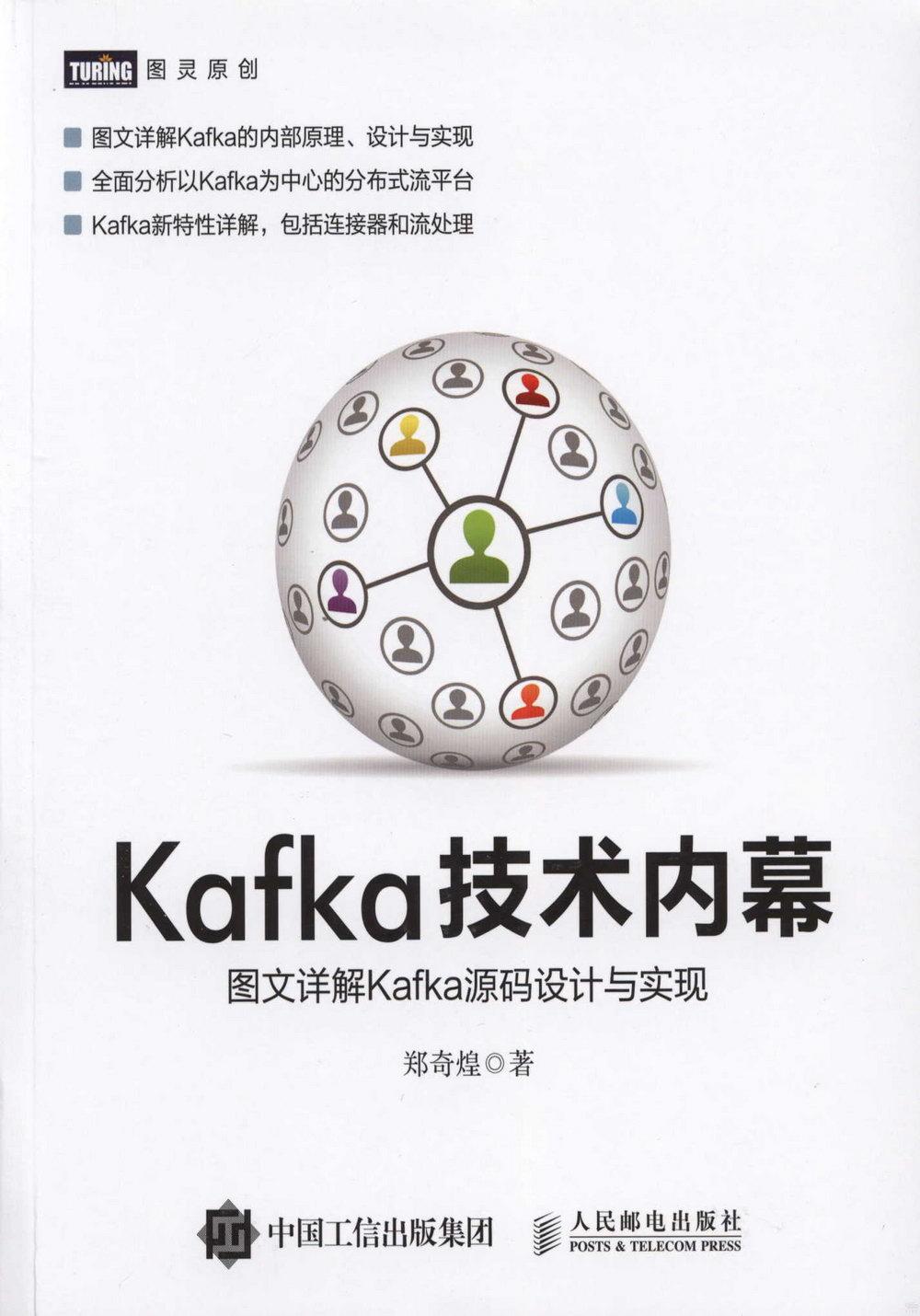 Kafka技術內幕:圖文詳解Kafka源碼設計與實現