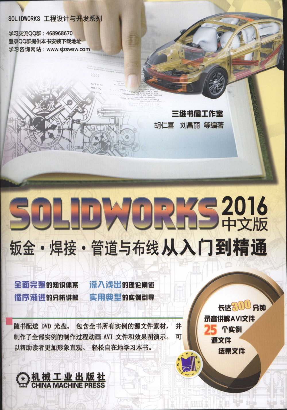 SOLIDWORKS 2016中文版鈑金·焊接·管道與布線從入門到精通