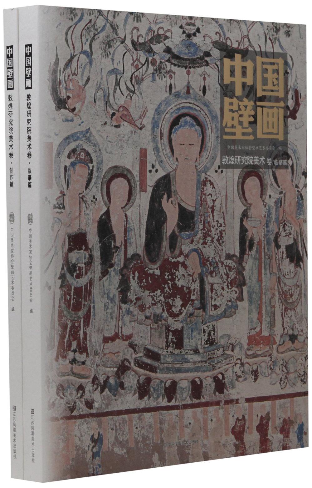 中國壁畫:敦煌研究院美術卷(全2冊)