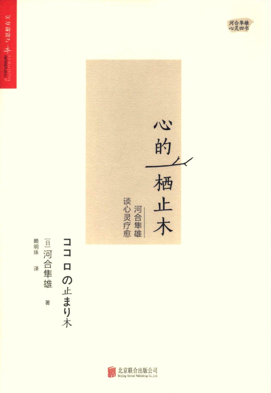 心的棲止木:河合隼雄談心靈療愈