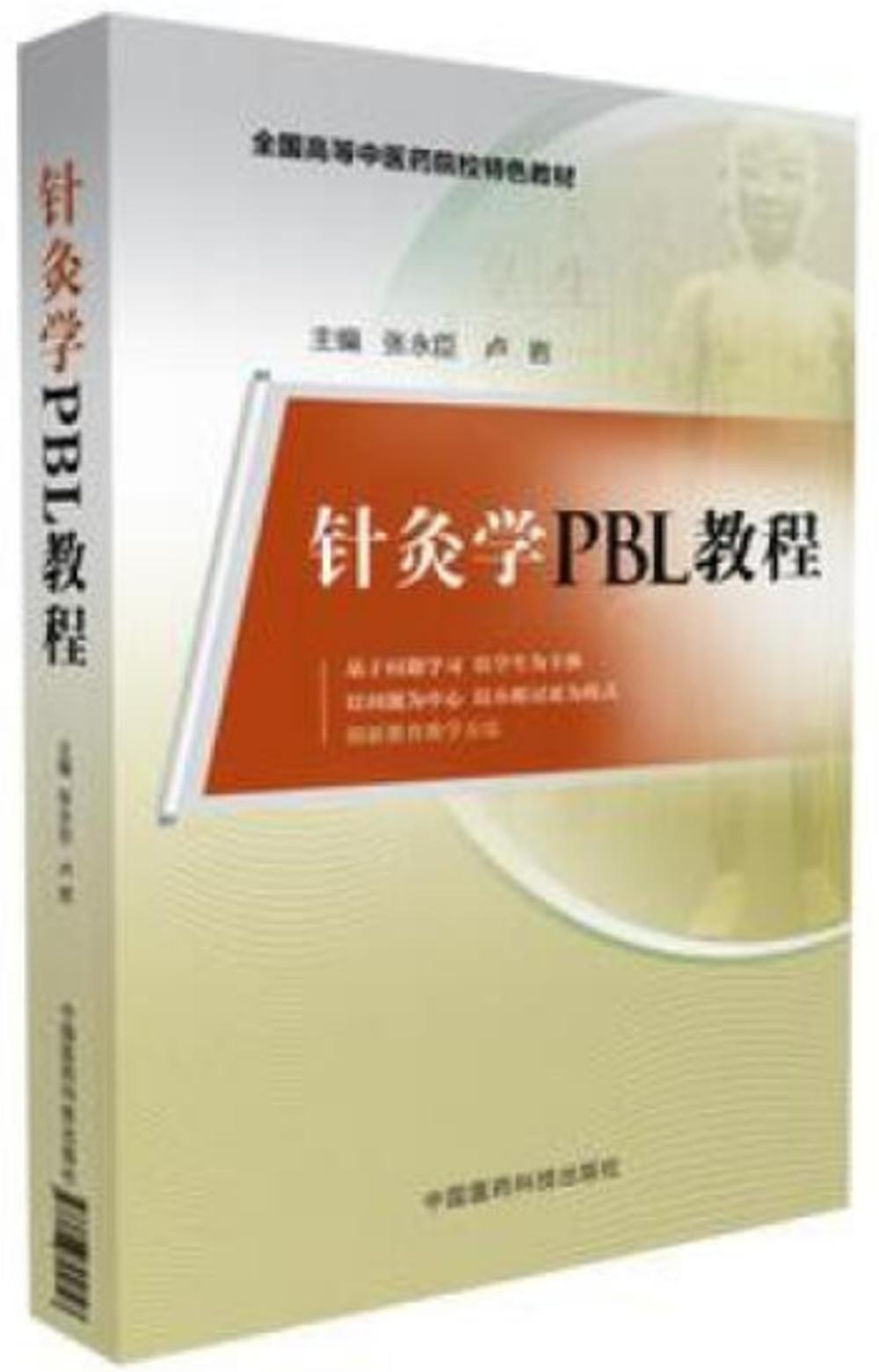 針灸學PBL教程