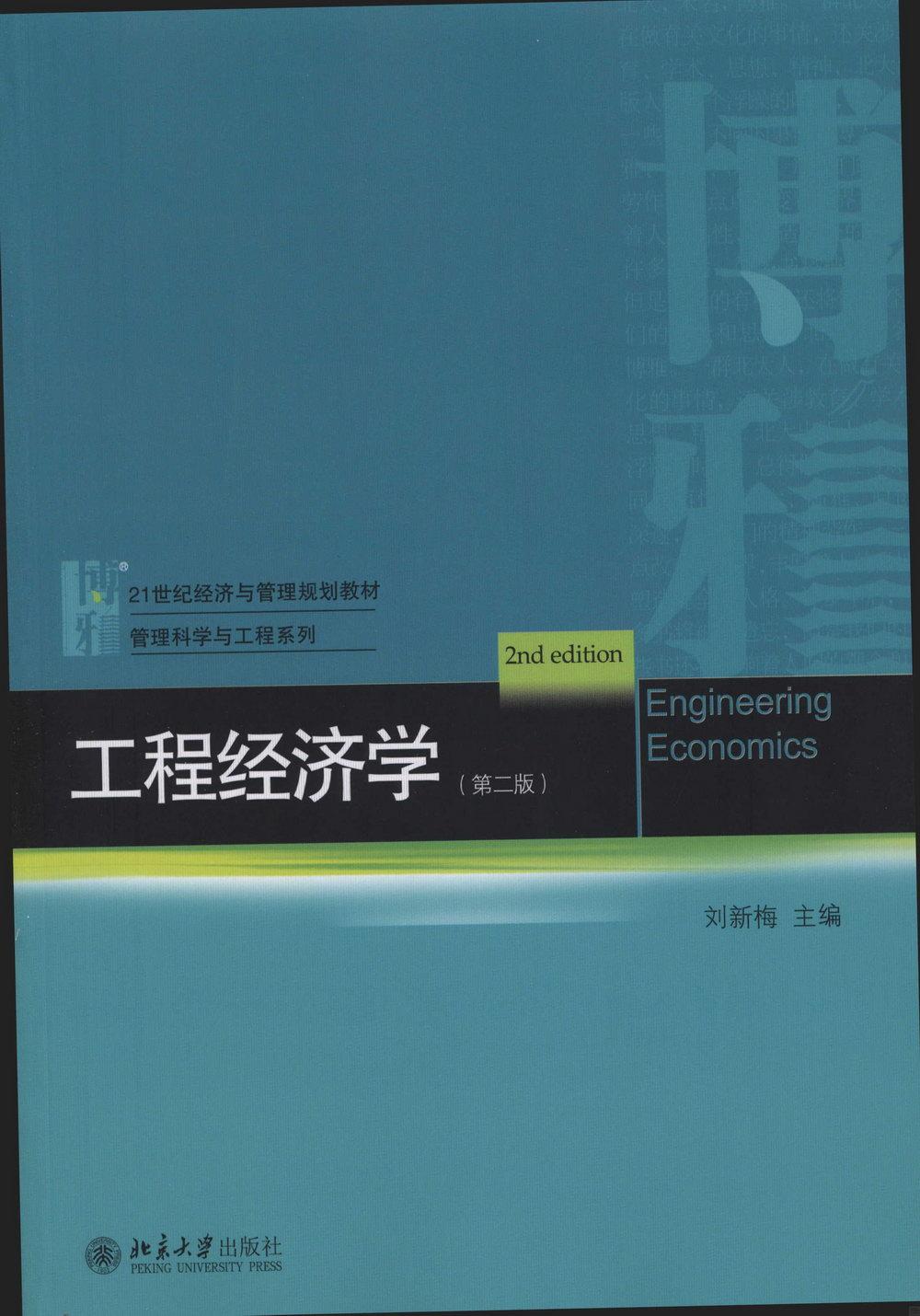 工程經濟學(第二版)