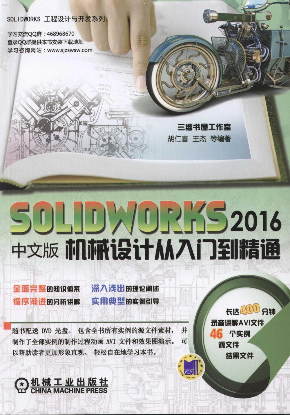 SOLIDWORKS 2016中文版機械設計從入門到精通