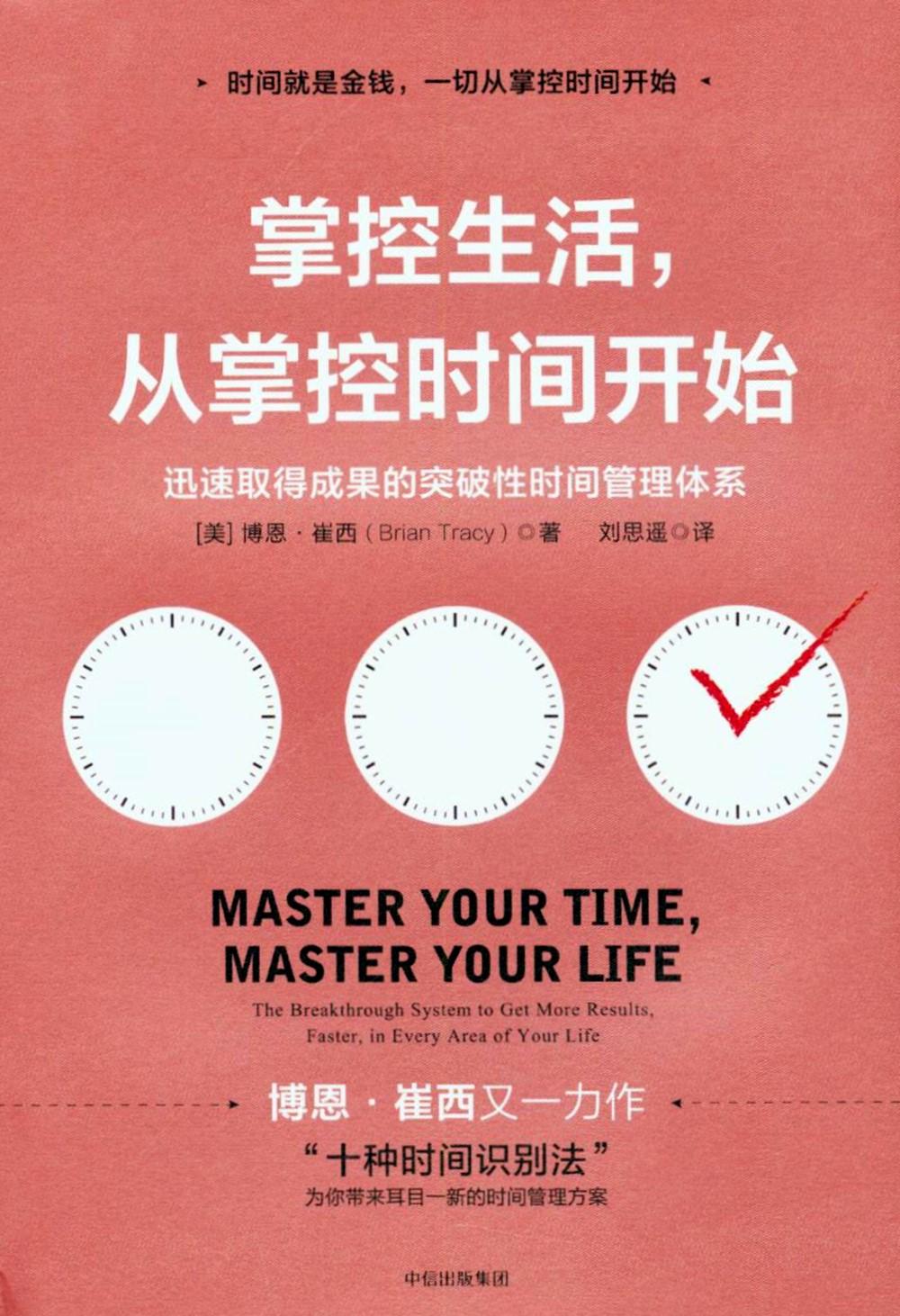 掌控生活,從掌控時間開始:迅速取得成果的突破性時間管理體系