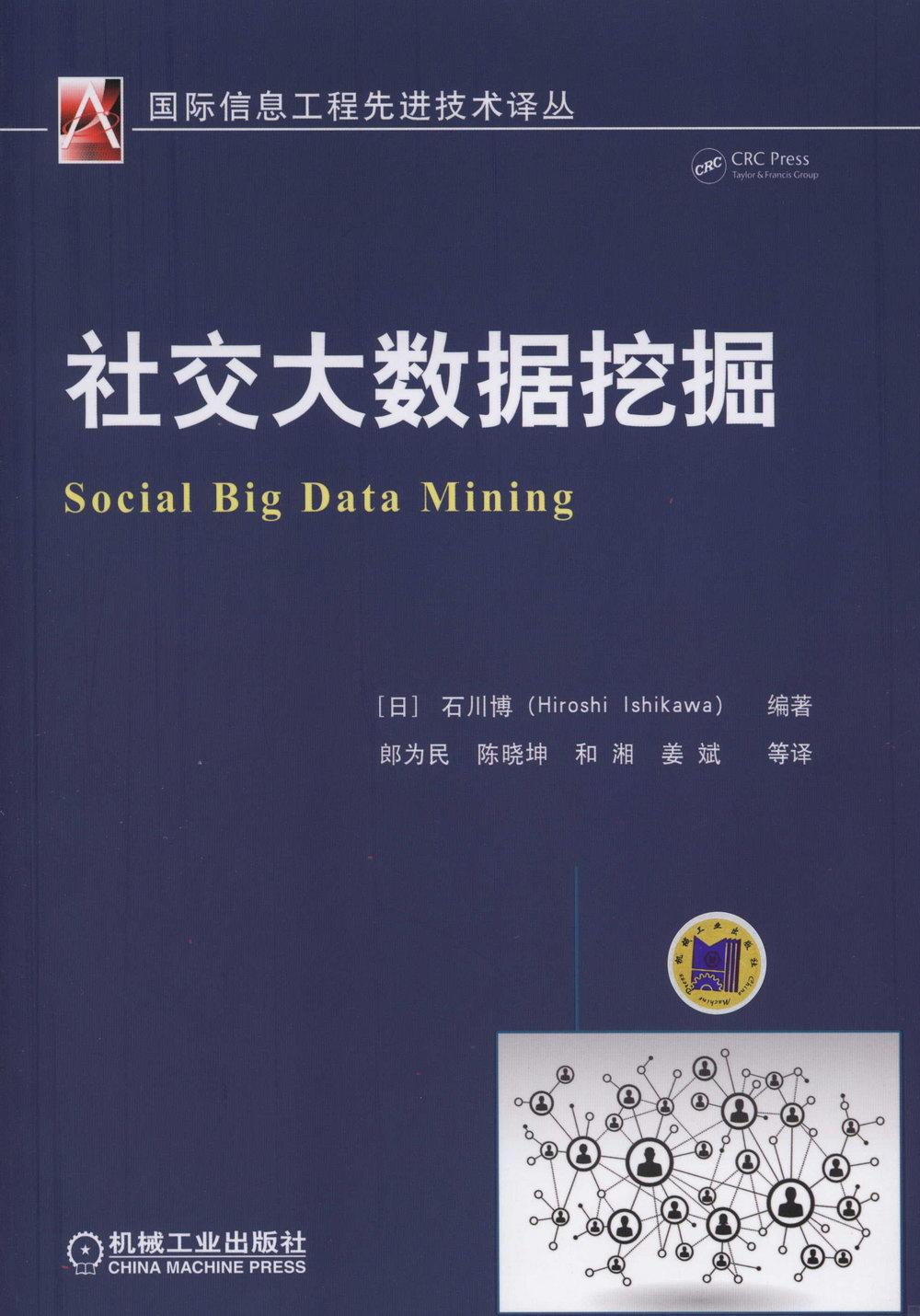 社交大數據挖掘