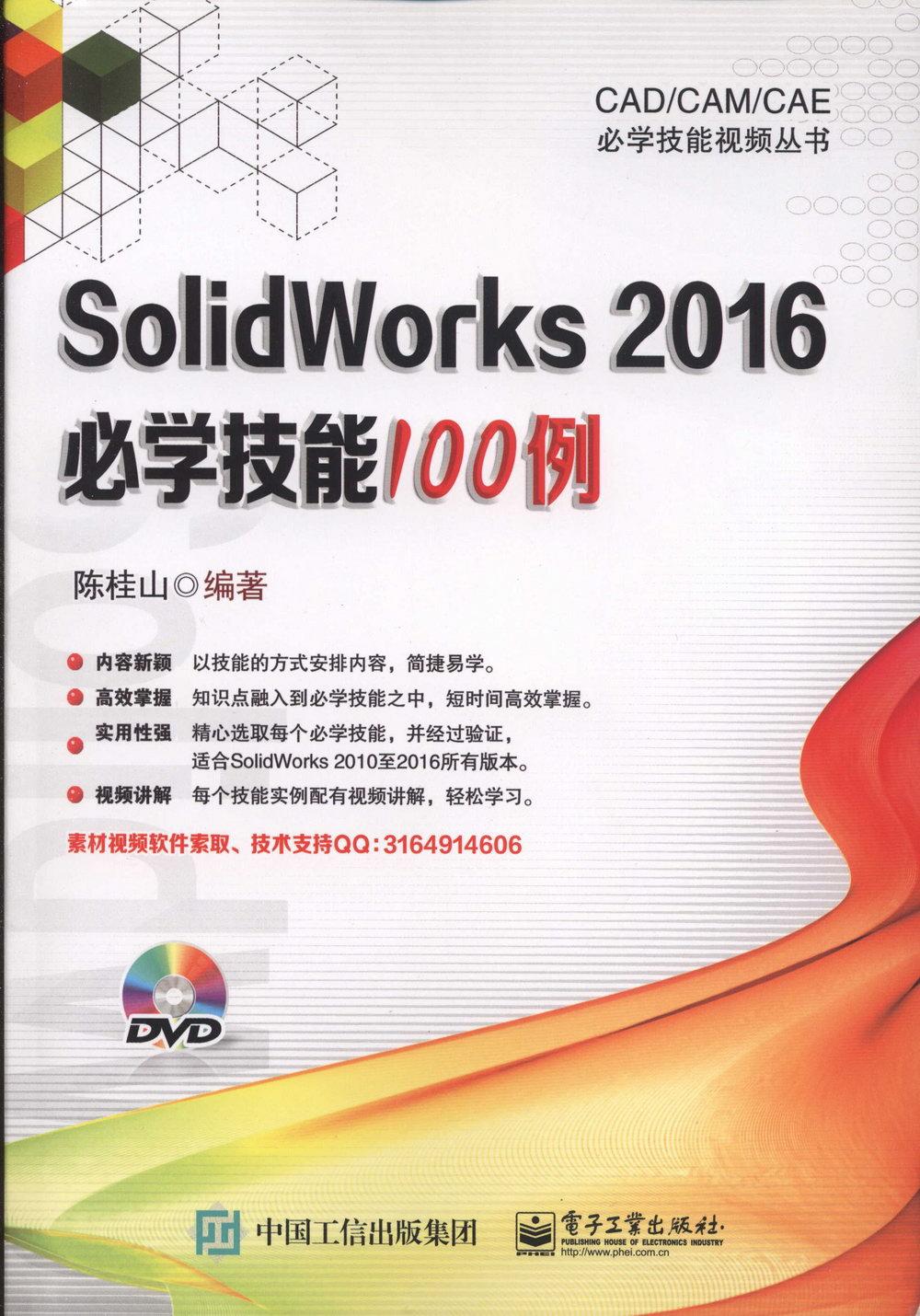 SolidWorks 2016必學技能100例