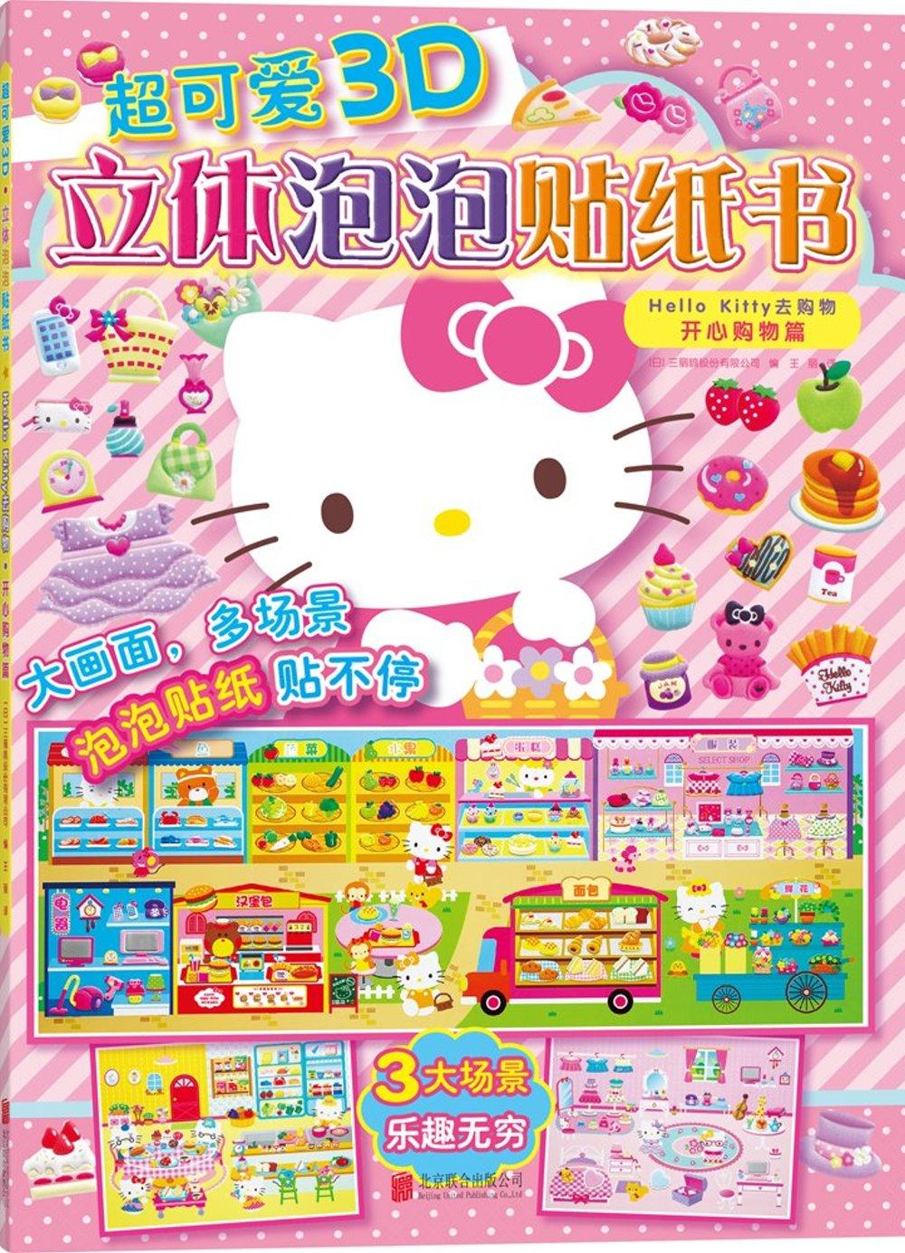 超可愛3D立體泡泡貼紙書:Hello Kitty去購物·開心購物篇