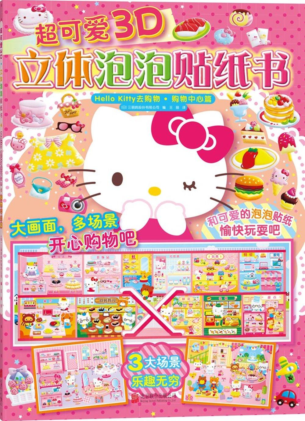超可愛3D立體泡泡貼紙書:Hello Kitty去購物·購物中心篇