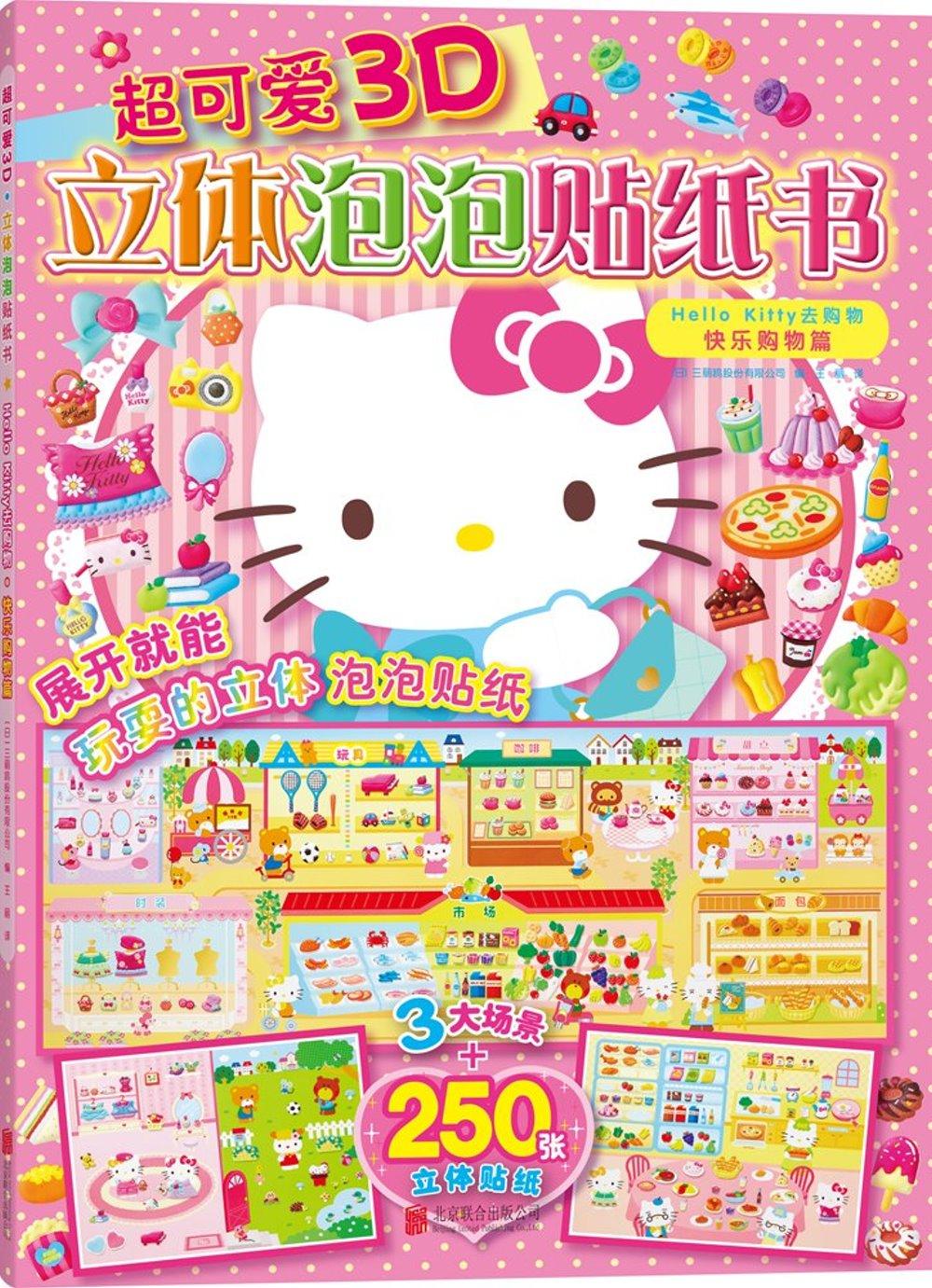 超可愛3D立體泡泡貼紙書:Hello Kitty去購物·快樂購物篇