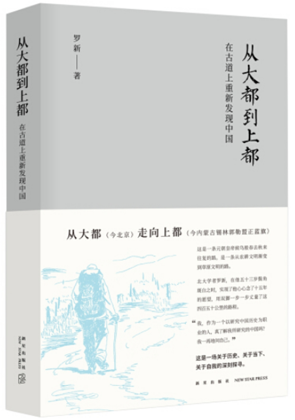 從大都到上都:在古道上重新發現中國