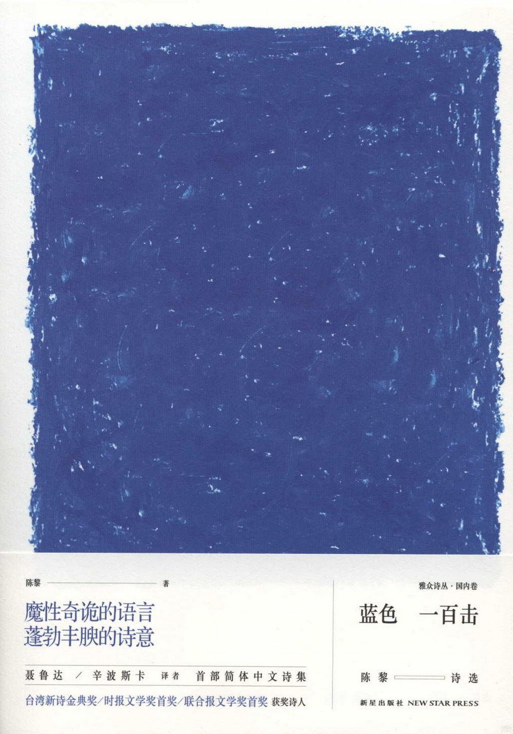 藍色一百擊