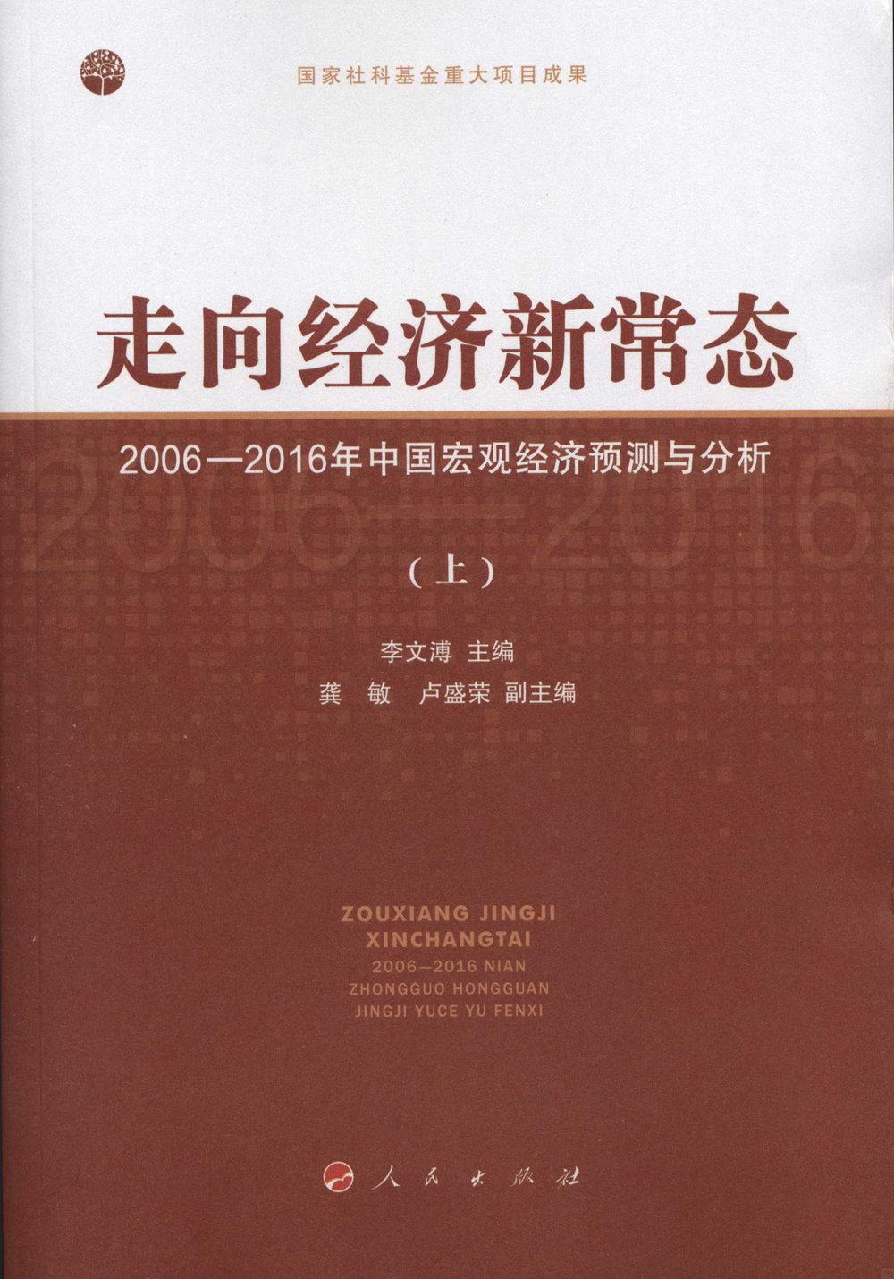 走向經濟新常態:2006-2016年中國宏觀經濟預測與分析(上下)