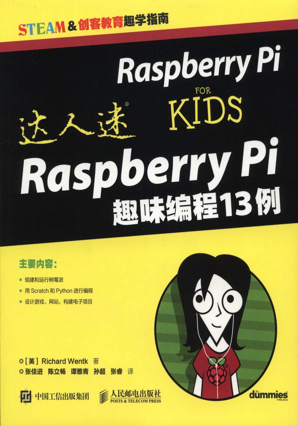 達人迷:Raspberry Pi趣味編程13例