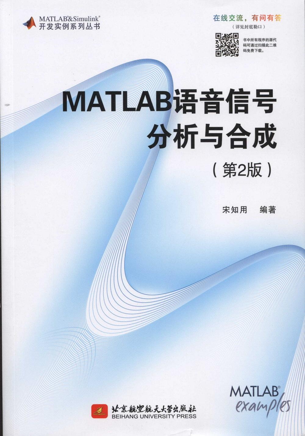 MATLAB語音信號分析與合成(第2版)