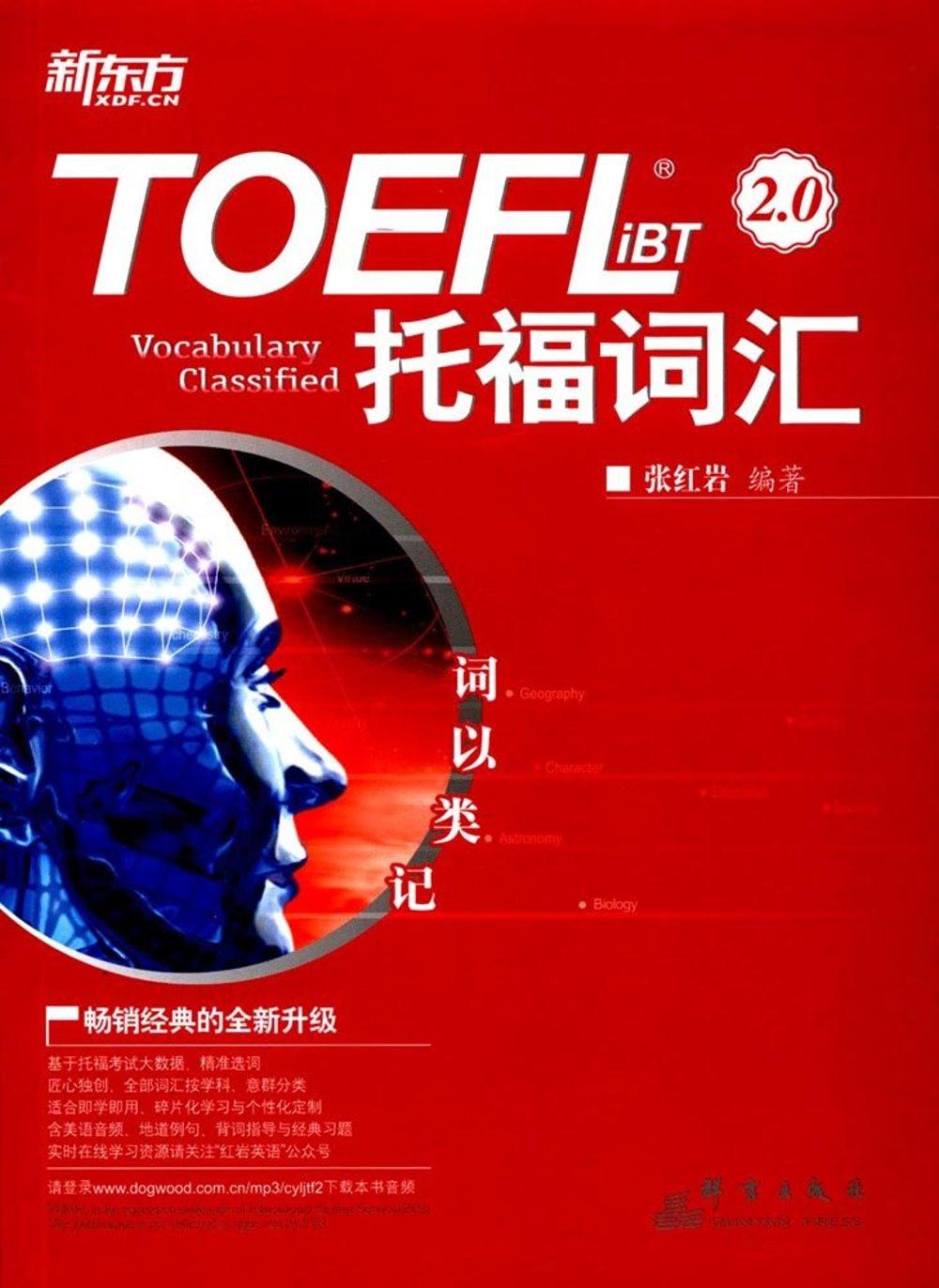 TOEFL iBT托福詞匯:詞以類記