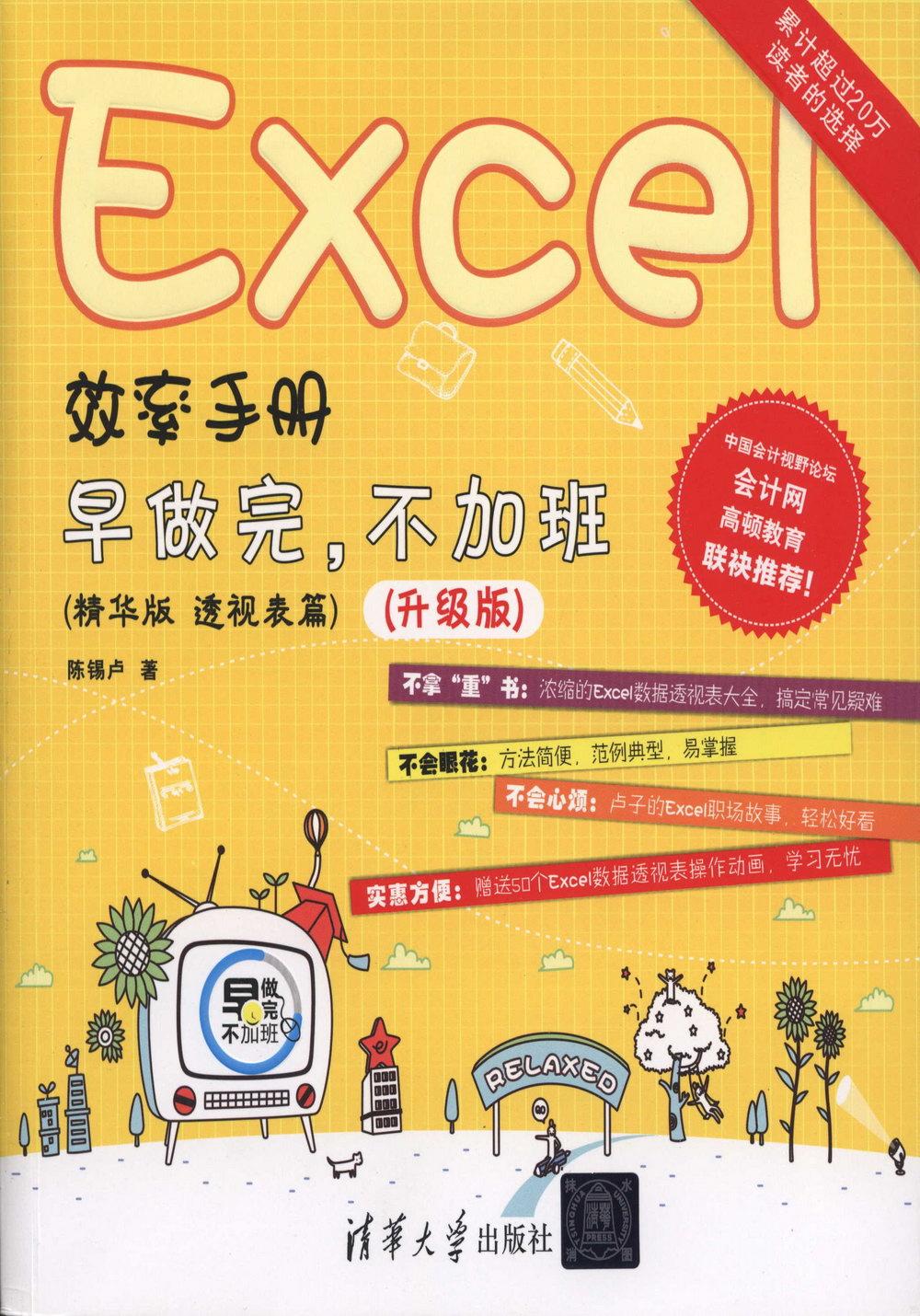 Excel效率手冊:早做完,不加班(精華版 透視表篇)(升級版)