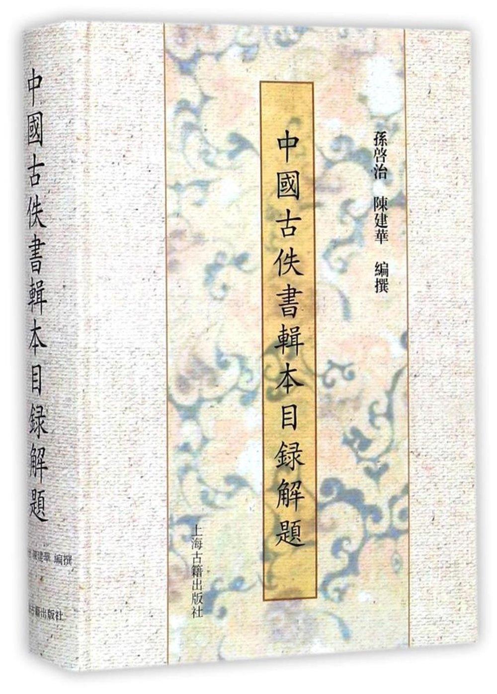 中國古佚書輯本目錄解題