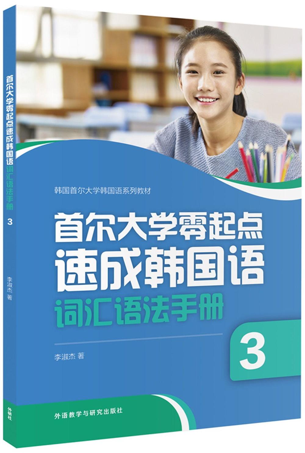 首爾大學零起點速成韓國語詞匯語法手冊 3