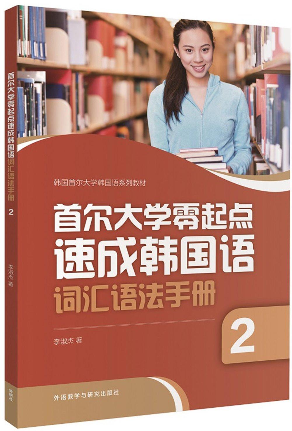 首爾大學零起點速成韓國語詞匯語法手冊 2