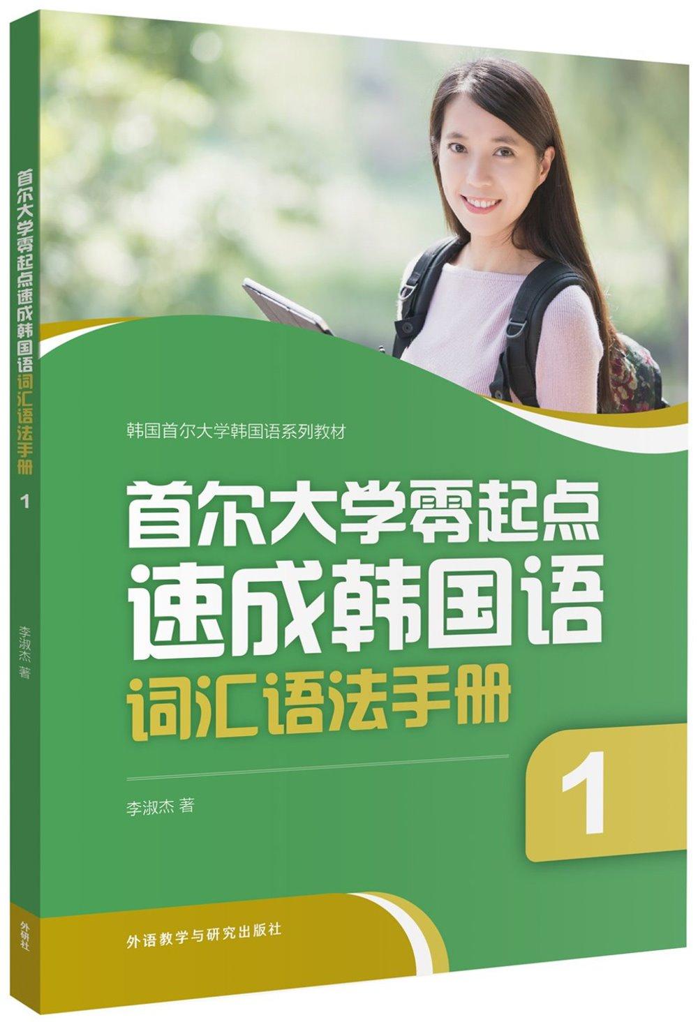 首爾大學零起點速成韓國語詞匯語法手冊 1