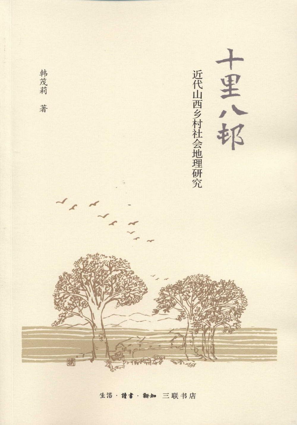 十里八村:近代山西鄉村社會地理研究