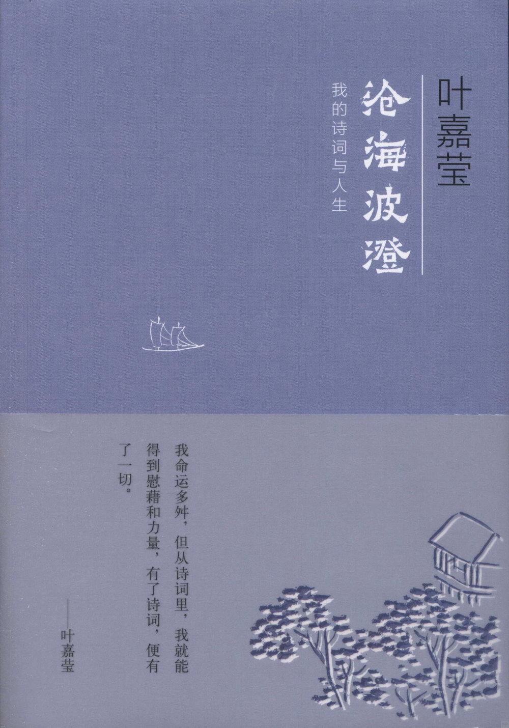 滄海波澄:我的詩詞與人生