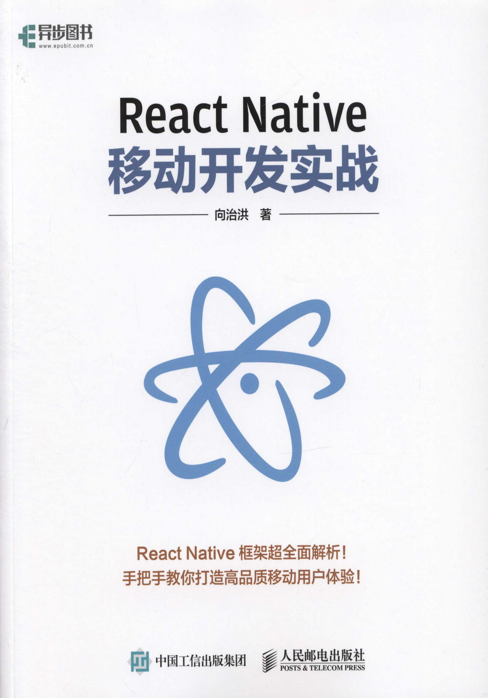 React Native移動開發實戰