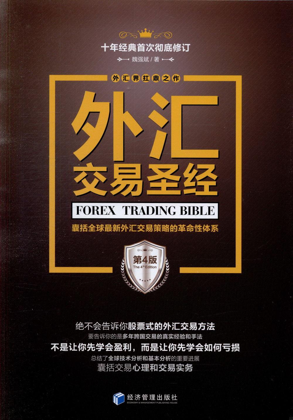 外匯交易聖經(第4版)