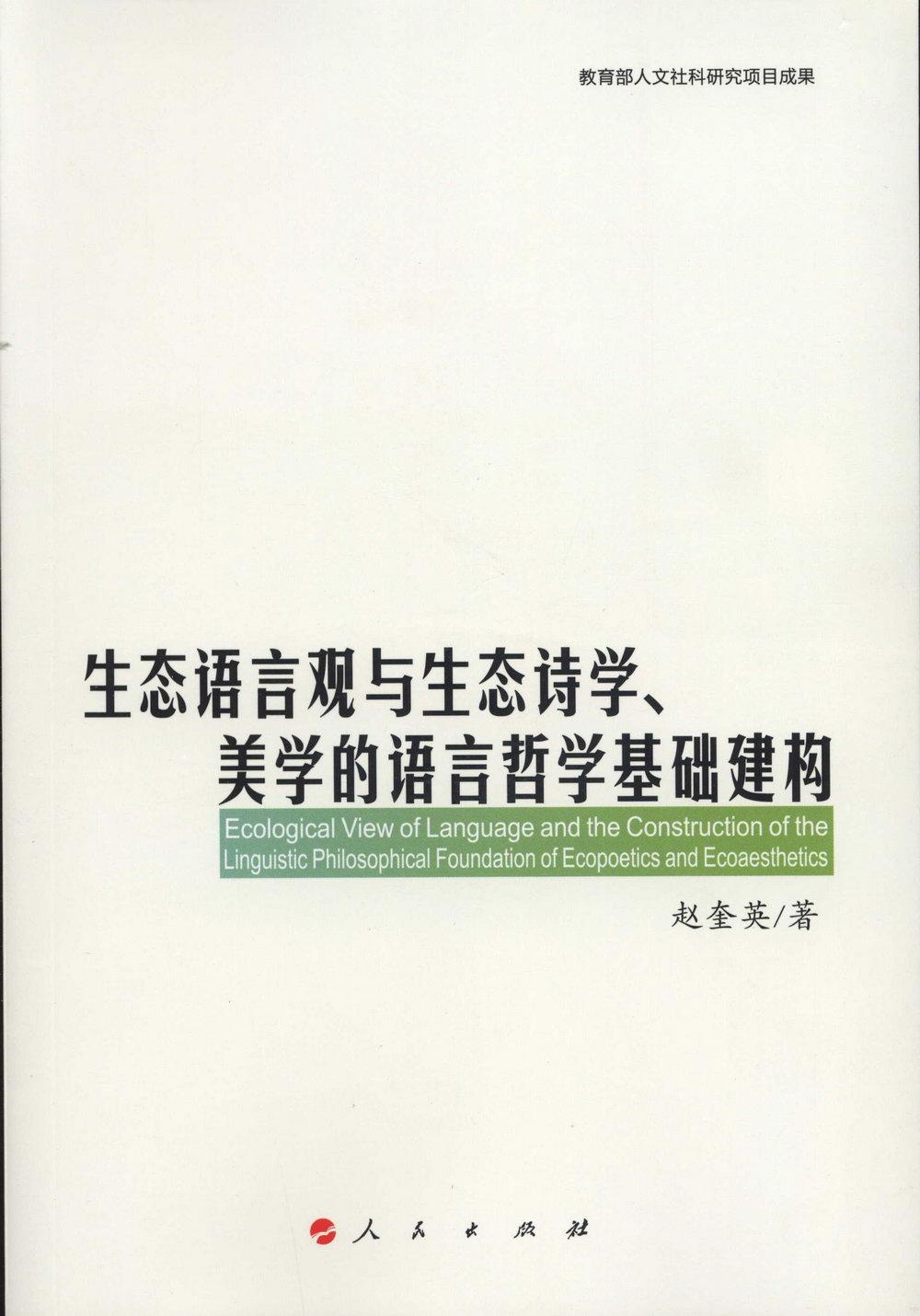 生態語言觀與生態詩學、美學的語言哲學基礎建構