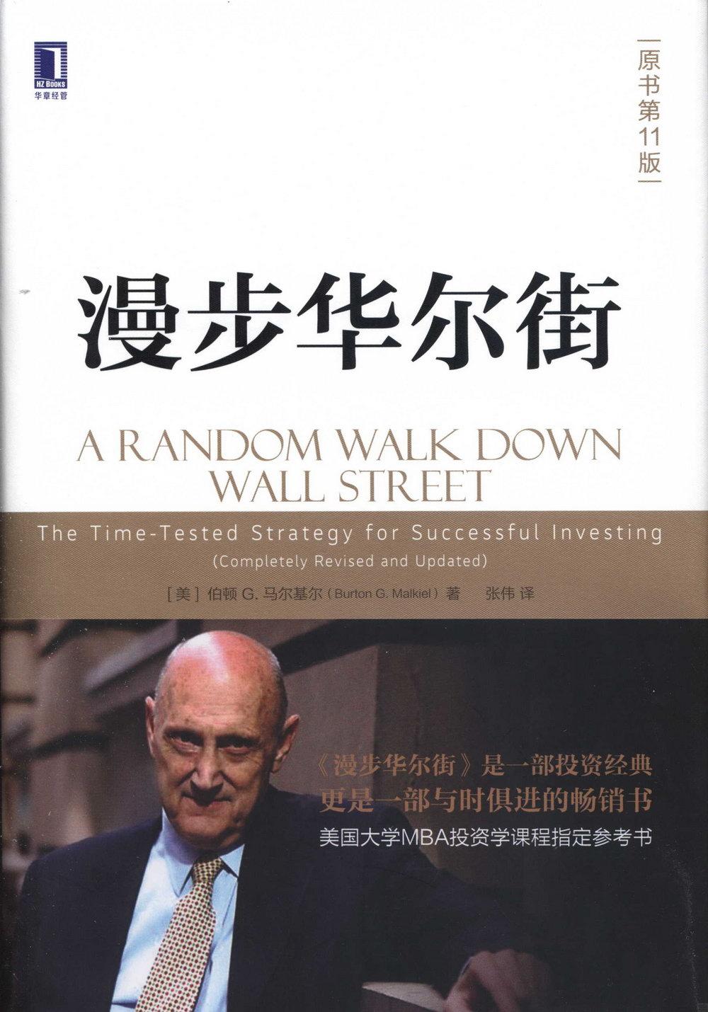 漫步華爾街(原書第11版)