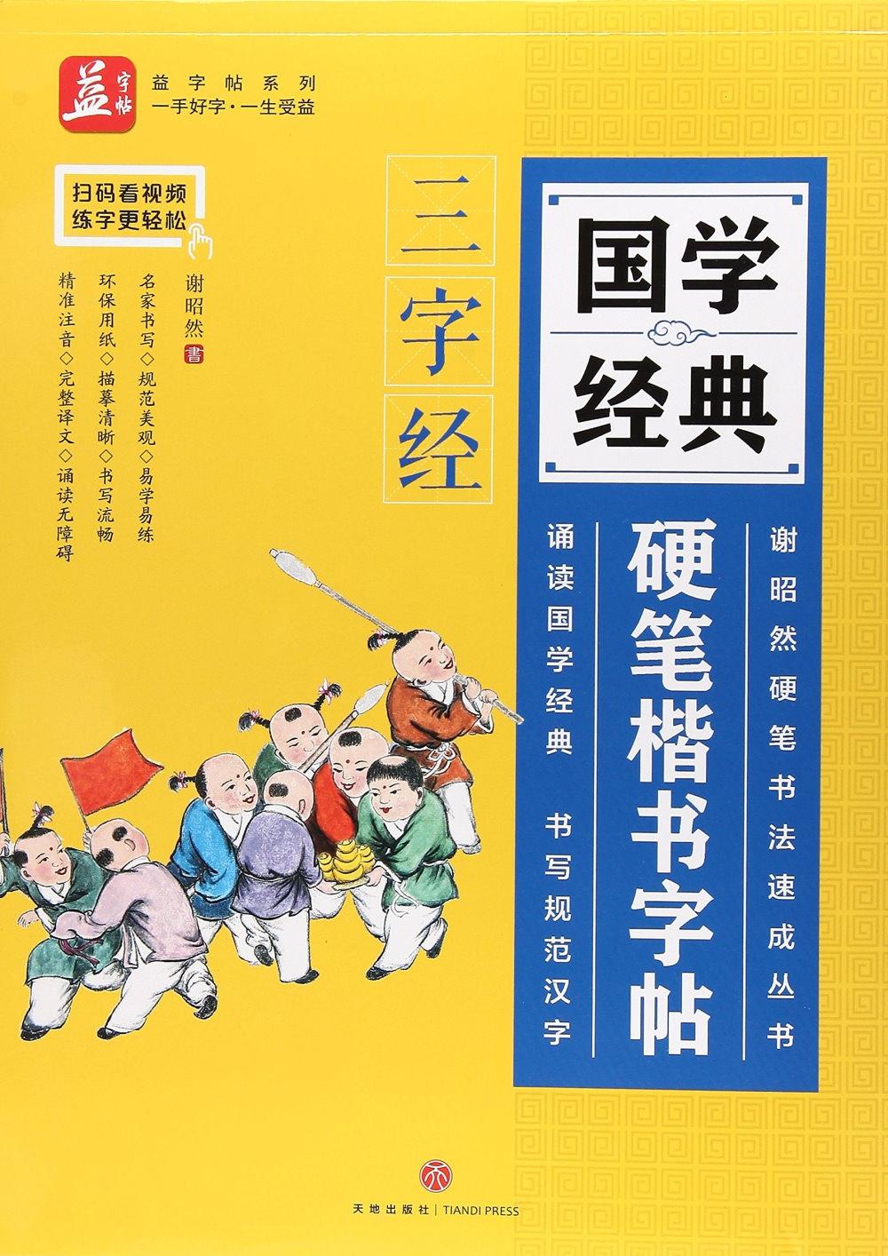 國學經典硬筆楷書字帖:三字經