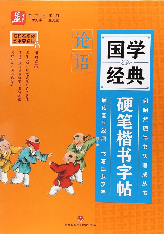 國學經典硬筆楷書字帖:論語