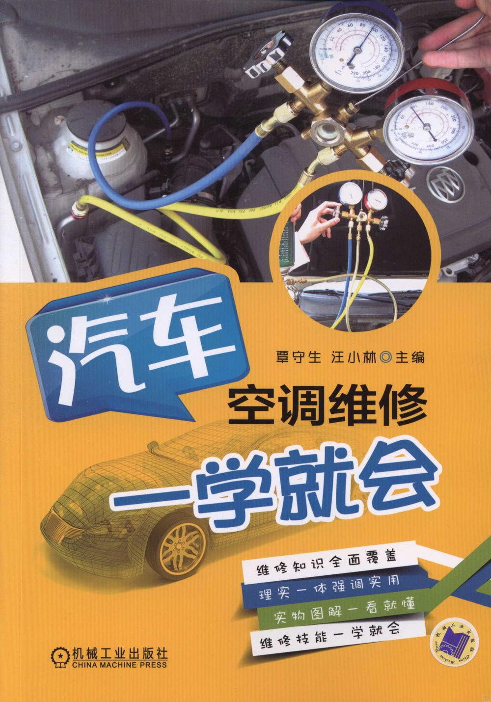 汽車空調維修一學就會