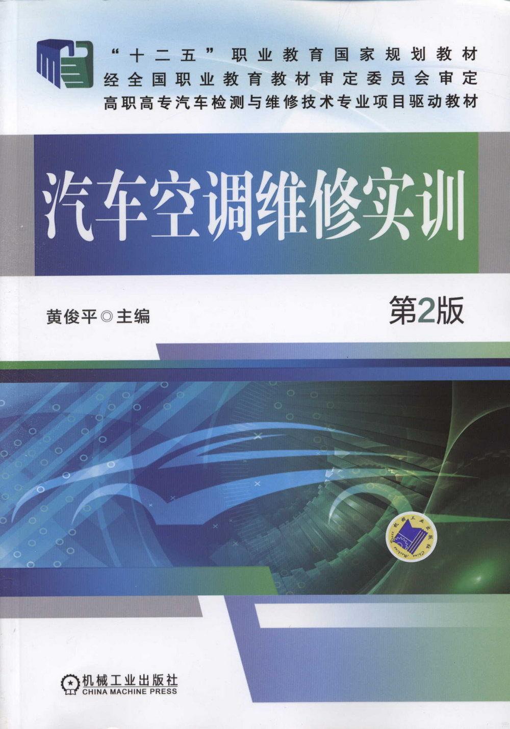汽車空調維修實訓(第2版)