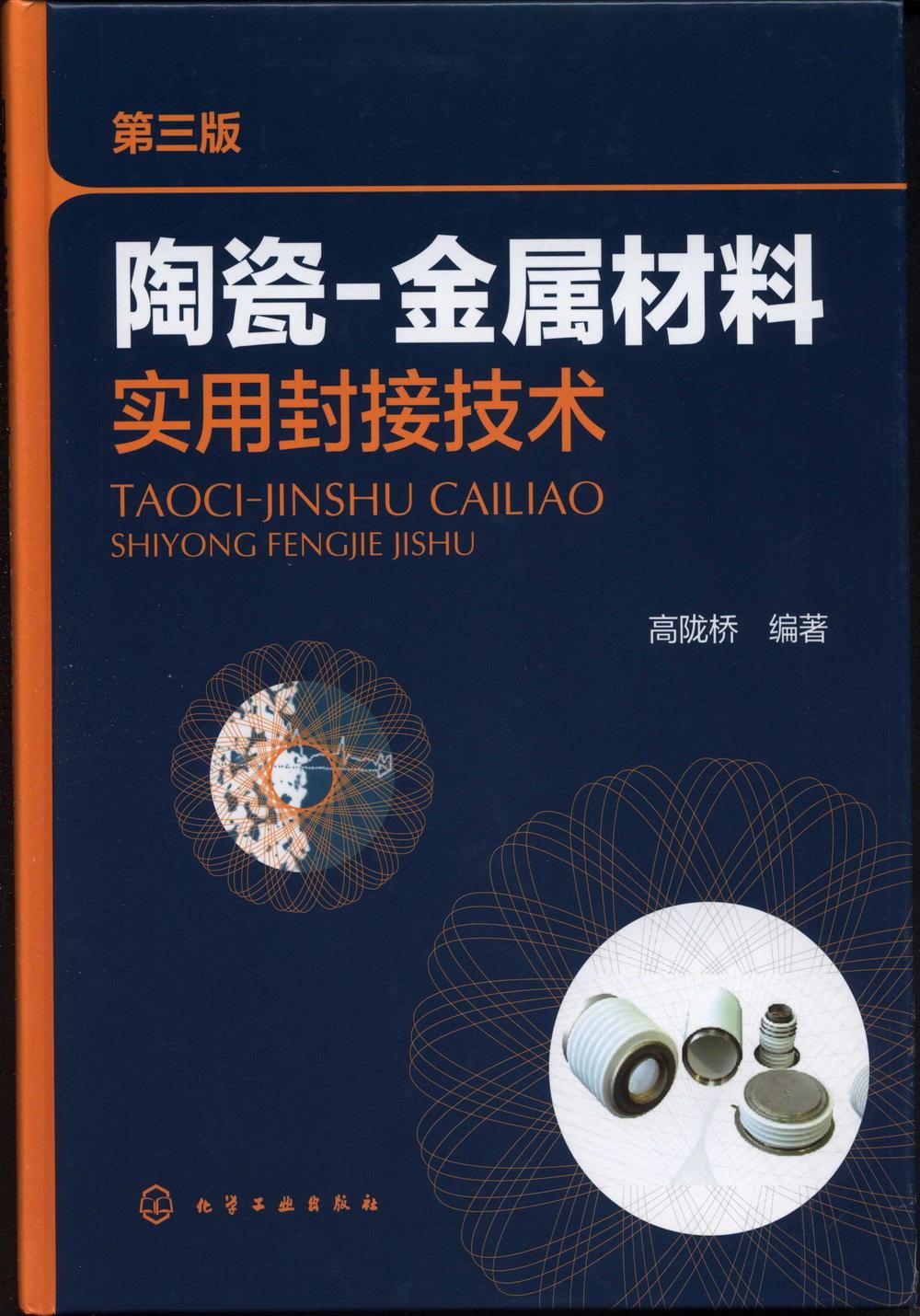 陶瓷-金屬材料實用封接技術(第三版)